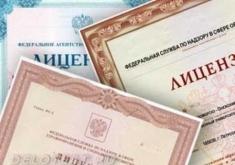 помощь в получении лицензий