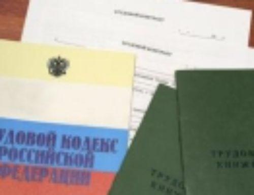 Допсоглашения об изменении трудового договора
