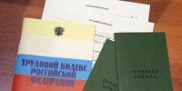 трудового договора
