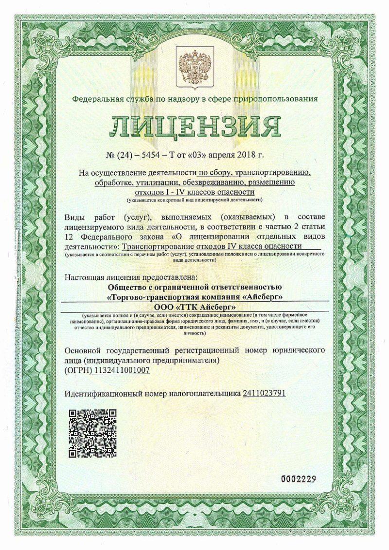 лицензия на вывоз ЖБО в Красноярском крае