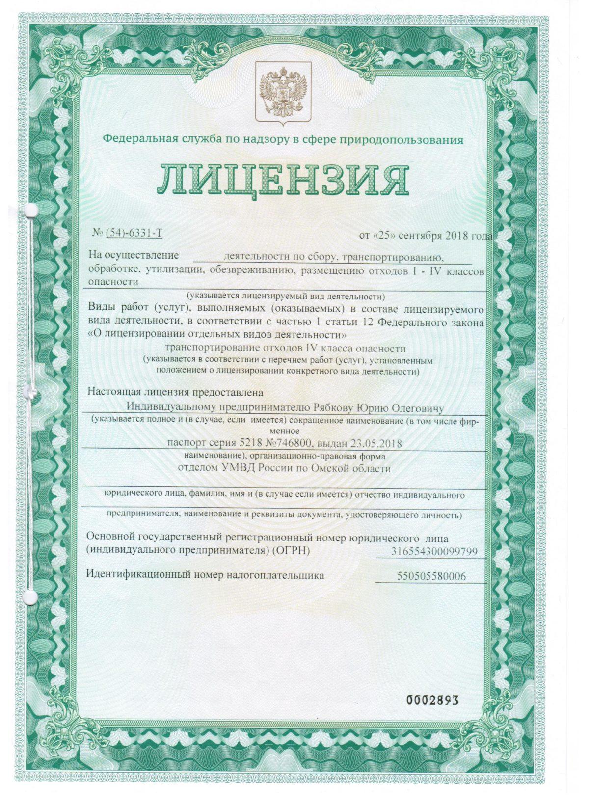 лицензия на жбо ИП Рябков