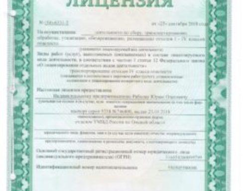 Лицензия ЖБО для ИП Рябкова