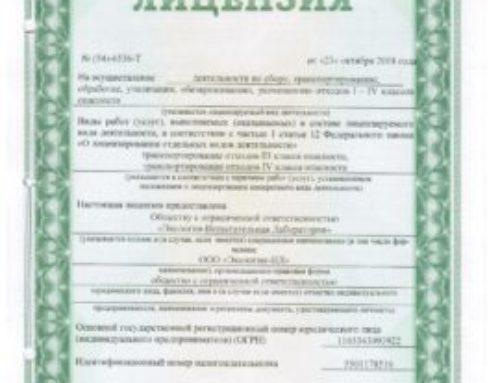 Лицензия на транспортирование промышленных отходов