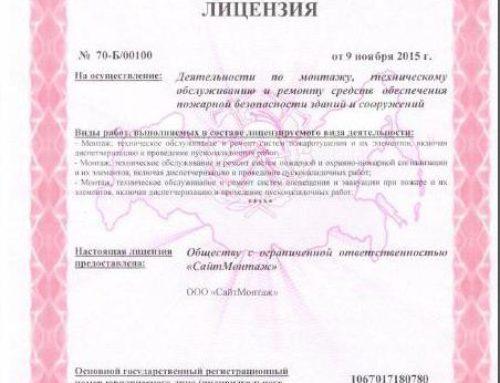 Получена лицензия МЧС на работы по огнезащите материалов, изделий, конструкций