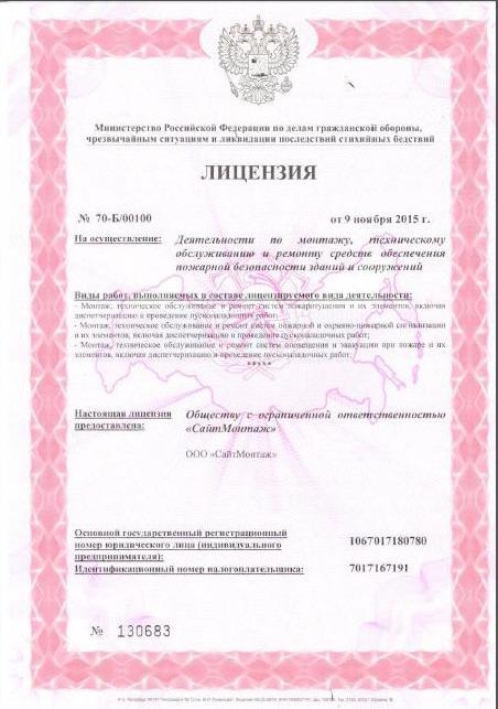 лицензия мчс на работы по огнезащите