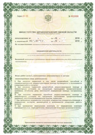 лицензия на терапию, психотерапию, косметологию