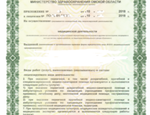 Лицензия на терапию, психотерапию, косметологию и медицинский массаж