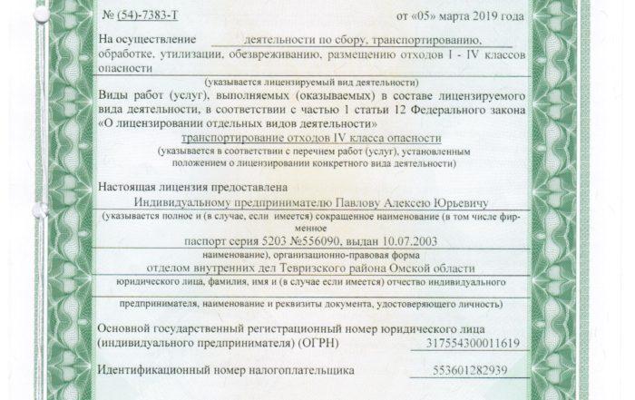 лицензия на транспортирование ЖБО