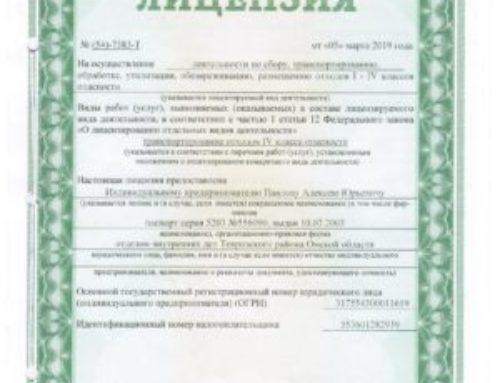 Лицензия на транспортирование ЖБО для ИП Павлова