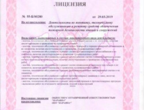 Пожарная лицензия на все пункты в Омске