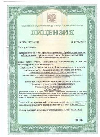 лицензия на обращение с отработанными трубами