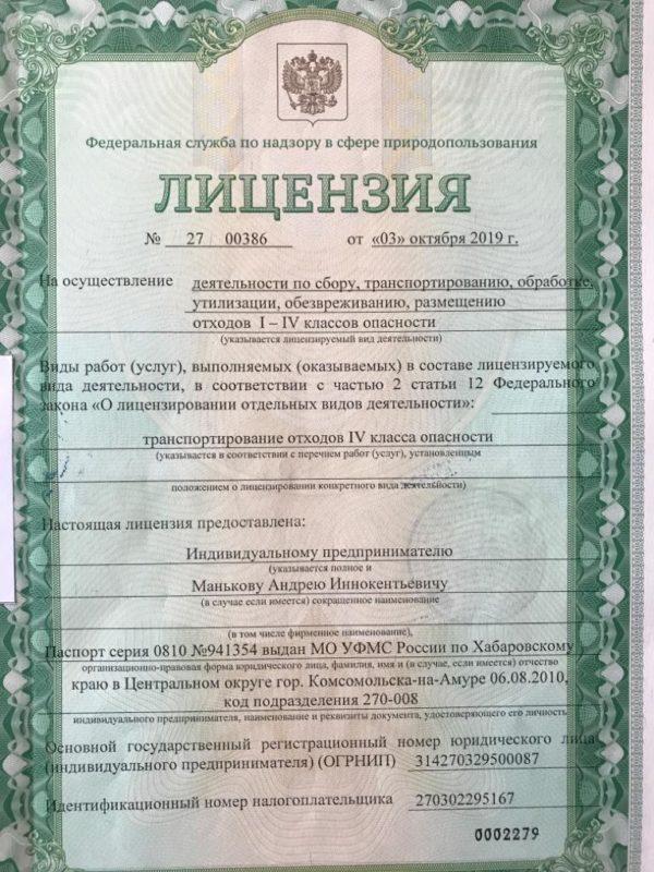 Лицензия на вывоз ЖБО в Хабаровском крае