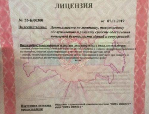 Лицензия на монтаж ОПС и систем оповещения в Омске