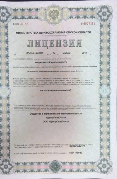 Лицензия на офтальмологию в Омске