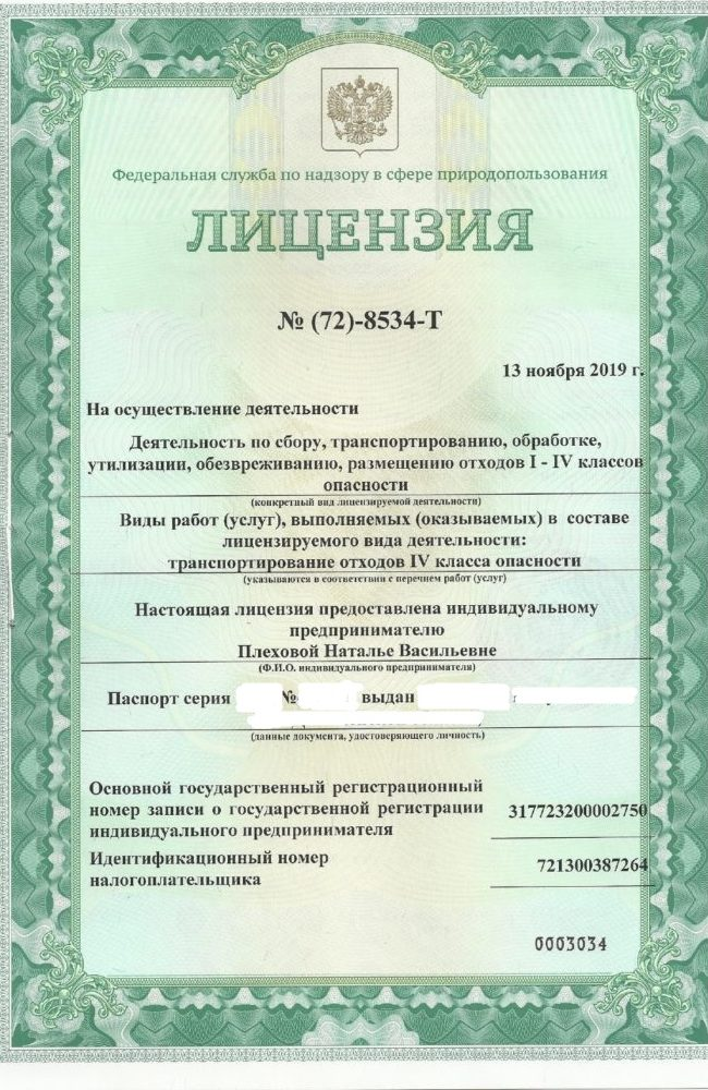 лицензия на вывоз жбо в Тюменской области