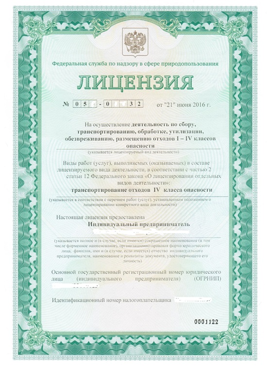 Лицензия на вывоз ЖБО в Кургане