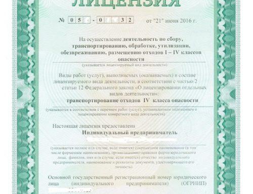 Лицензия на вывоз ЖБО в ХМАО