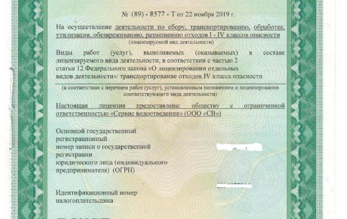 Лицензия на вывоз ЖБО в ЯНАО