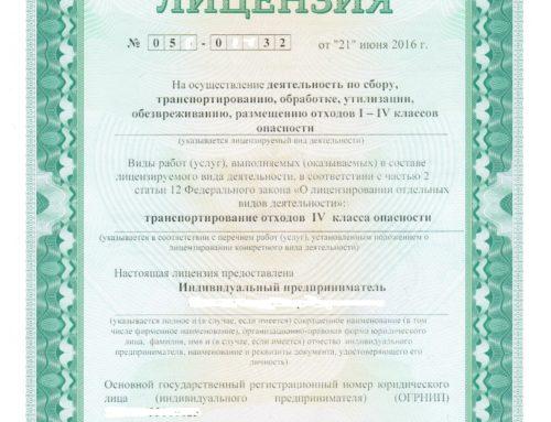 Лицензия на вывоз ЖБО в Иркутской области