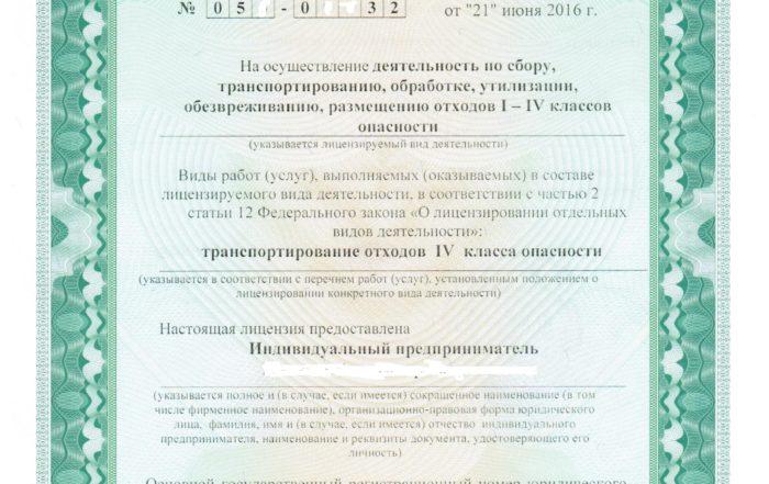 Лицензия на вывоз ЖБО в Алтайском крае