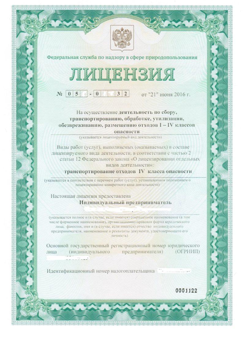 Лицензия на вывоз ЖБО в Томской области