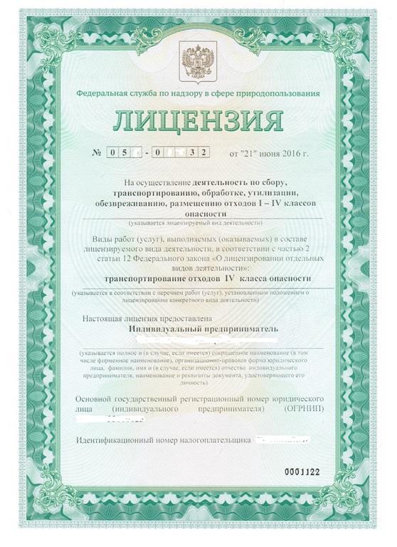Лицензия на вывоз ЖБО в Свердловской области