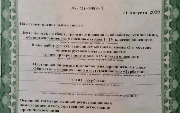 Лицензия Зурбаган