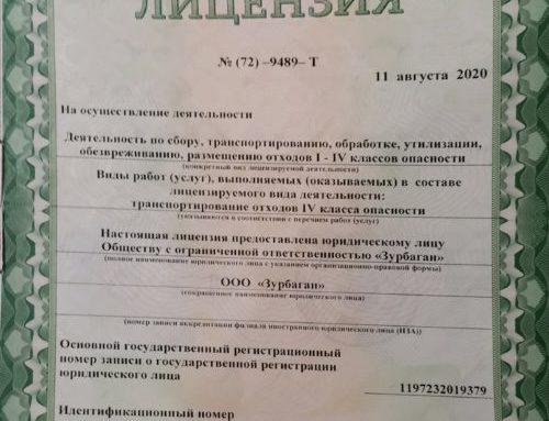 Получена еще одна лицензия на вывоз ЖБО в Тюменской области