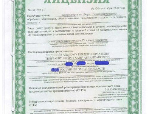 Получена лицензия на транспортирование ТКО