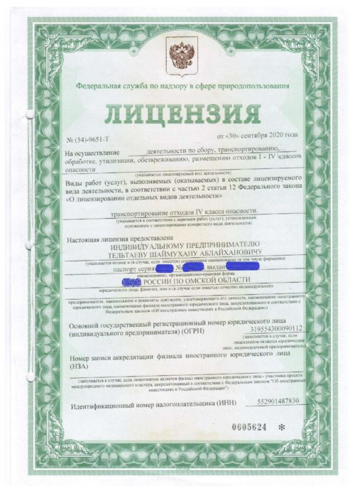 лицензия на вывоз ТКО