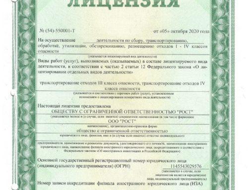 Лицензия на вывоз отходов сельского хозяйства
