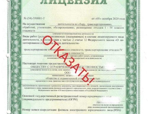 Отказ в выдаче лицензии: обжаловать или нет?