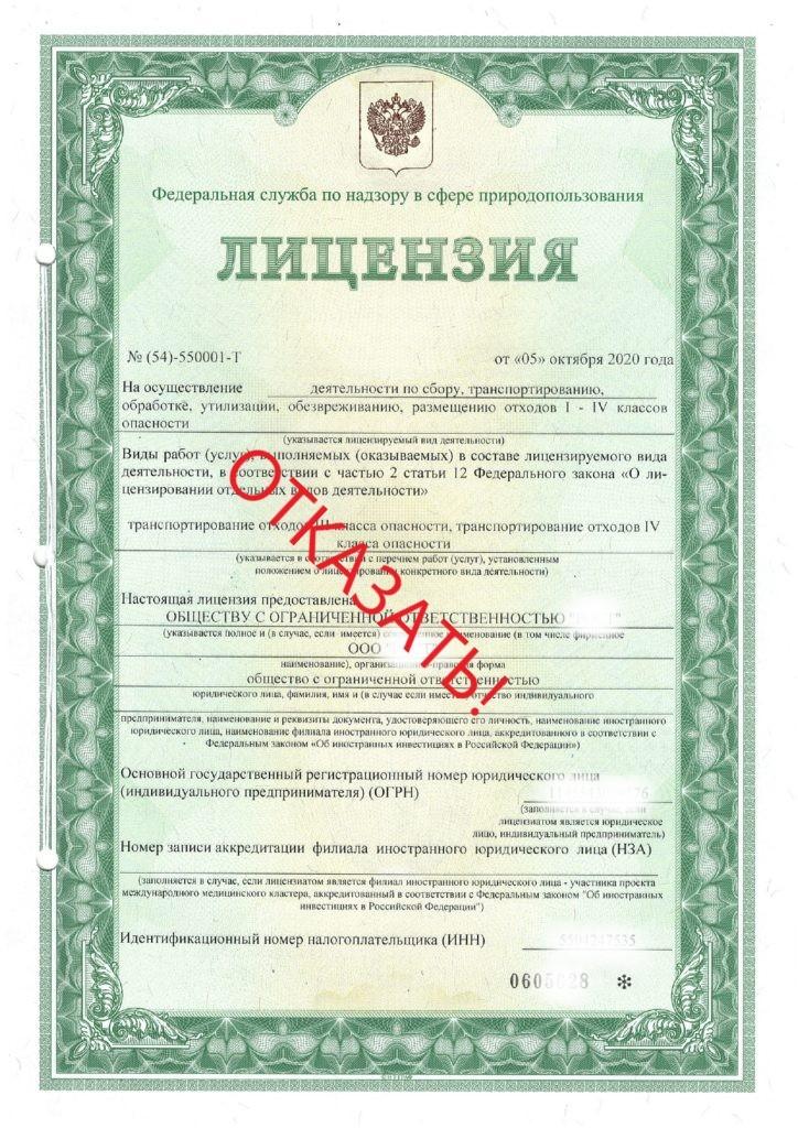отказ в выдаче лицензии